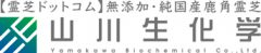 【霊芝ドットコム】純国産・最高級鹿角霊芝の山川生化学工業